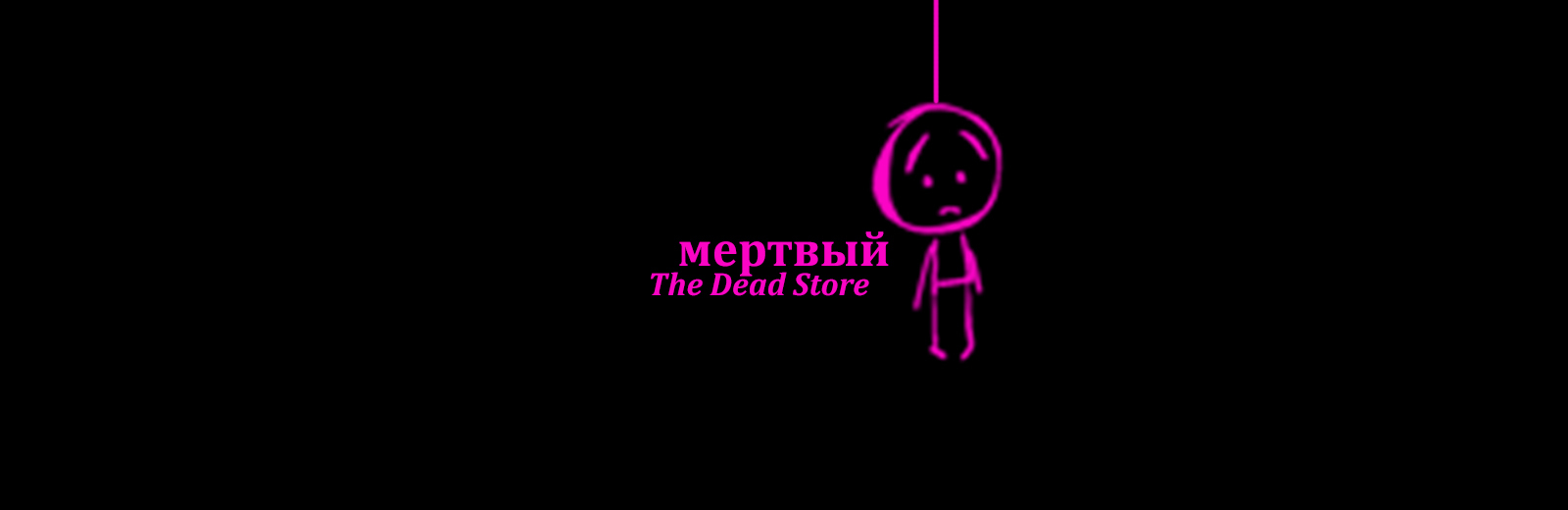 TheDeadStore - мертвый Store